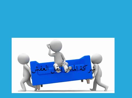 ارخص شركة نقل عفش بجدة