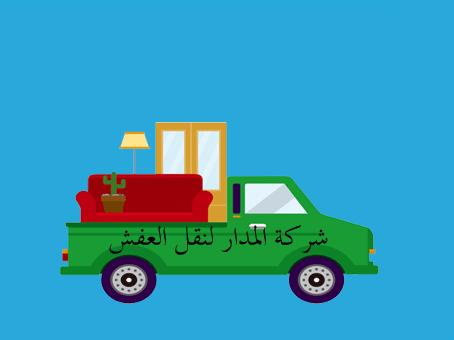 ارخص شركة نقل عفش بالمدينة المنورة