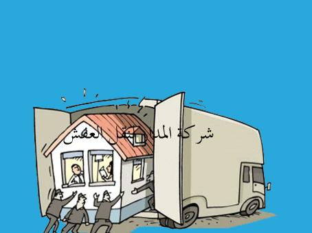 ارخص شركة نقل عفش بجدة عمالة فلبينية