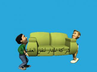 شركة نقل عفش عرعر